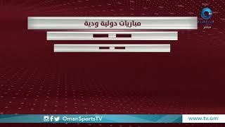 Oman - India المباراة الدولية الودية في كرة القدم بين منتخبنا الوطني ومنتخب الهند