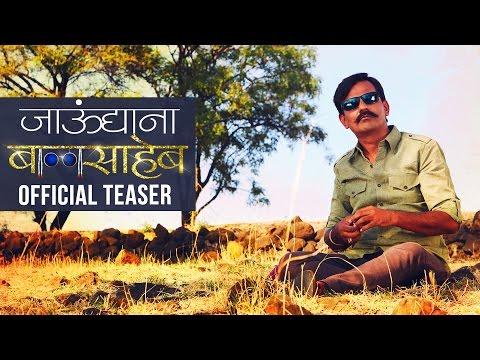 Jaundya Na Balasaheb Official Teaser | Ajay Atul | Girish Kulkarni