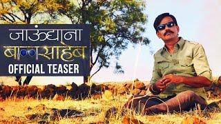 Jaundya Na Balasaheb Official Teaser   Ajay Atul   Girish Kulkarni Thumb