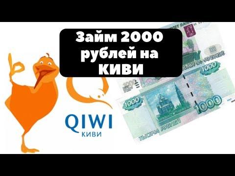 СРОЧНО взять займ на КИВИ Кошелек 2000 рублей
