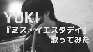 シュノーケルチャンネル #4 YUKI 『ミス・イエスタデイ』歌ってみた