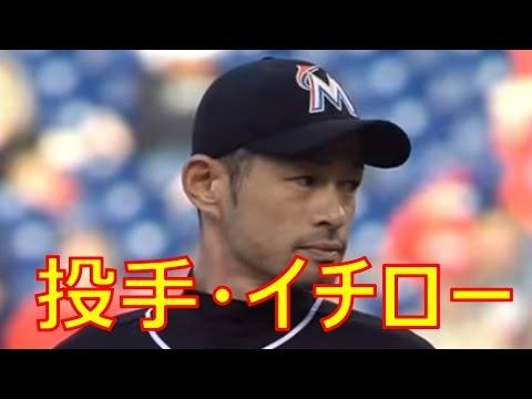 ピッチャー イチロー/ICHIRO SUZUKI