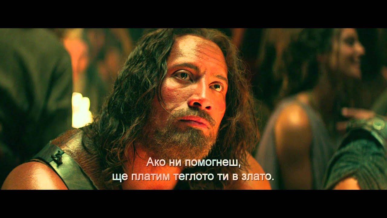 Херкулес - втори български трейлър