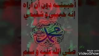 نشيد محمد يامحمد يانبينا كاملة