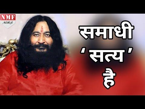Ashutosh Maharaj Ji की Samadhi है सत्य, इस Story को देख कर हो जाएगा विश्वास