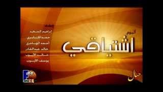 تناهى العشق | ألبوم اشتياقي | خالد & يوسف الأيوب