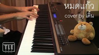 The Parkinson - หมดแก้ว Piano Cover by เติ้น