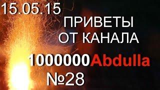 Приветы от канала 1000000Abdulla Выпуск 28