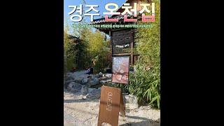 경주맛집 온천집-한국언니