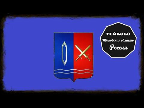 Тейково,Ивановская область (Russian Federation) Часть 2