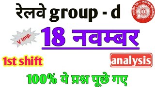 rrb group d 18 november first shift (1st shift), all questions analysis.आज के ग्रुप डी में पूछे गये