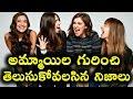 అమ్మాయిల గురించి అబ్బాయిలు తెలుసుకోవలసిన నిజాలు || Interesting Facts About Girls || T Talks