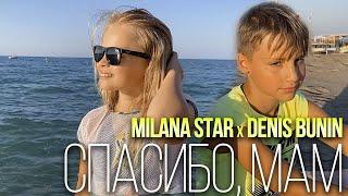 Смотреть клип Milana Star & Денис Бунин - Спасибо, Мам