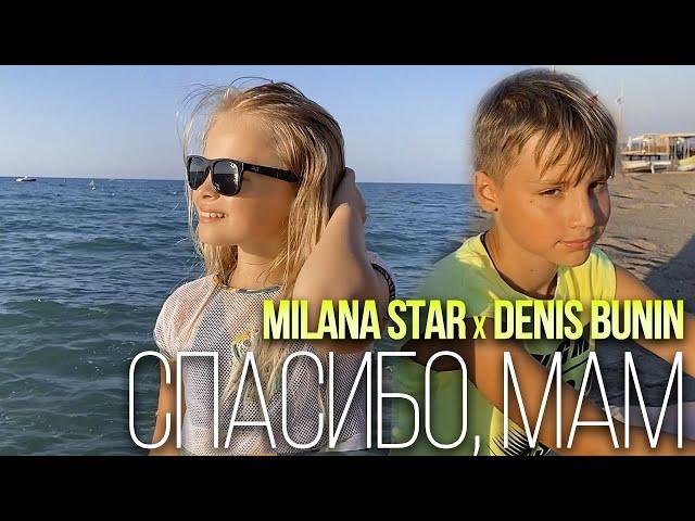 MILANA STAR & ДЕНИС БУНИН -
