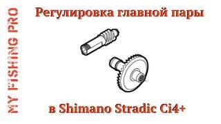 Регулювання головної пари в котушці Shimano Stradic Ci4+ 2500