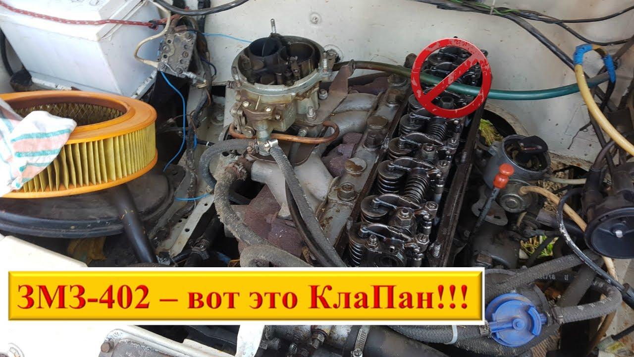 Регулировка клапанов ЗМЗ 402