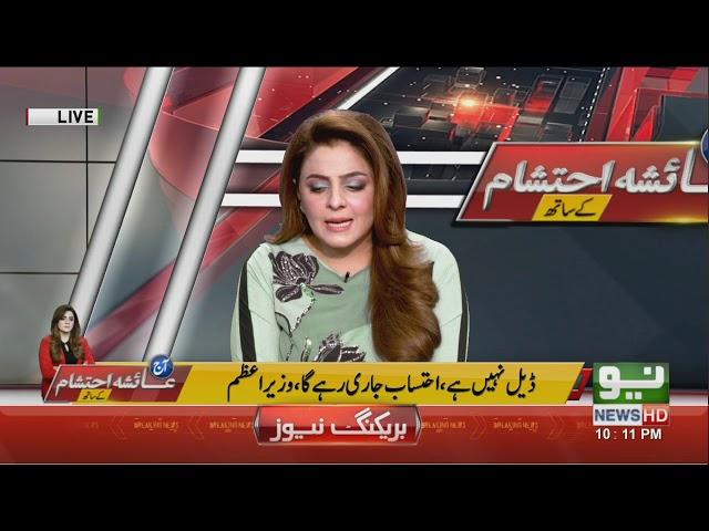 Aaj Ayesha Ehtesham Kay Sath | Part 01 | 12 November 2019 | Neo News