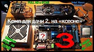 КОМП на XEON'е. Ч3. Прошивка BIOS и тест в играх (Убийца PS4! за 13 000 руб).