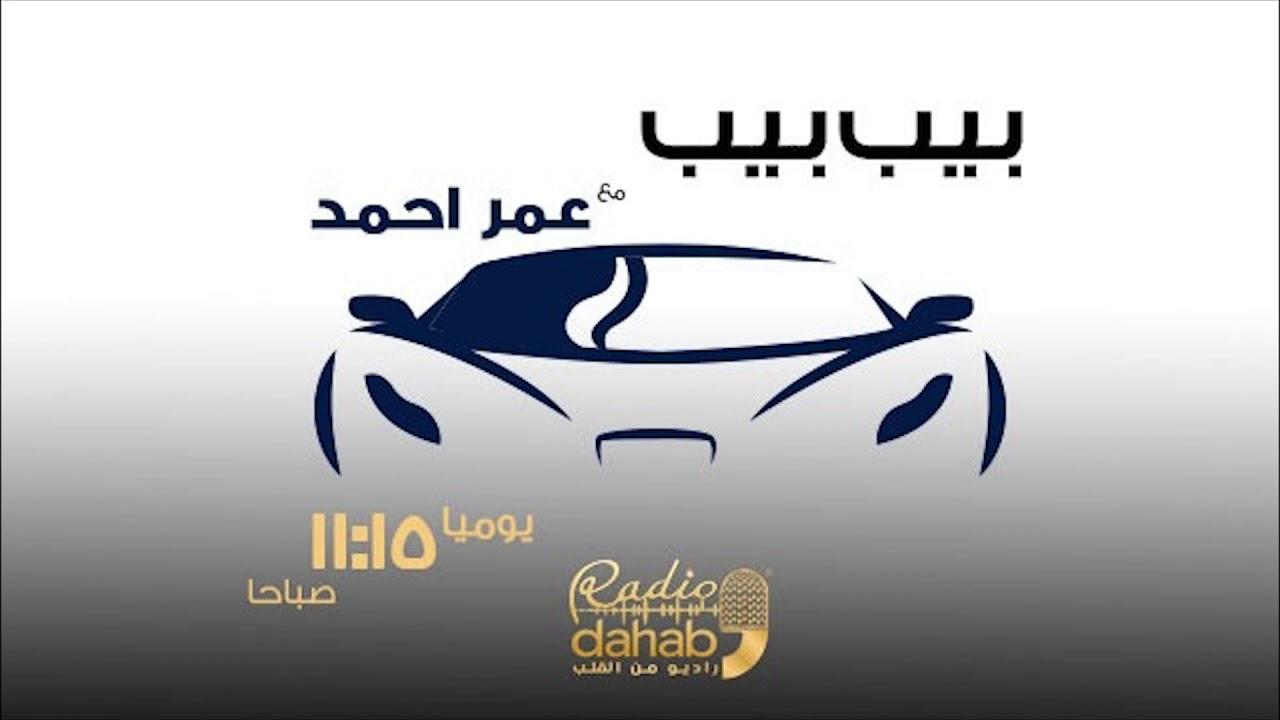 برنامج بيب بيب مع عمر احمد الحلقة الثلاثون