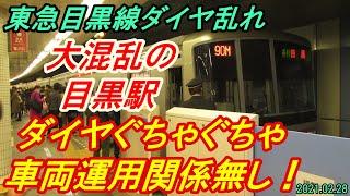 【大混乱】東急目黒線ダイヤ乱れによる目黒駅での折り返し運転の様子 2021.02.28