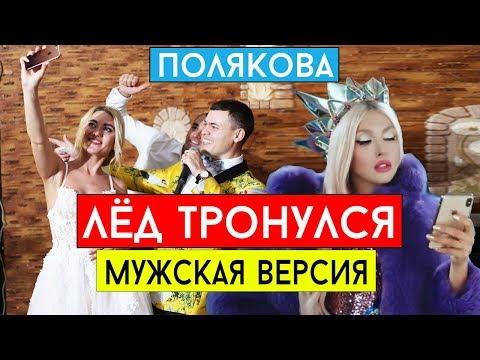 Оля Полякова — Лёд Тронулся (мужской вариант Виталий Лобач)