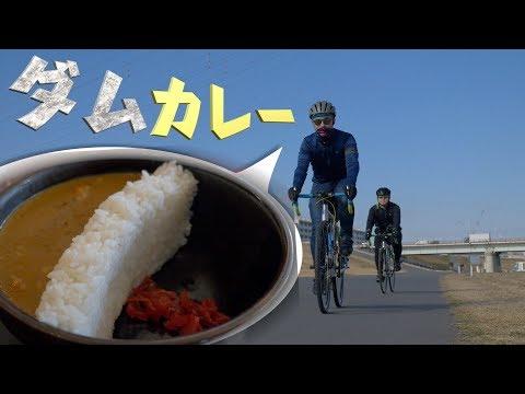 ダムとカレーのコラボ!  ロードバイクでダムカレーを食べに行ってみた!