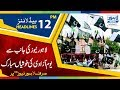 12 PM Headlines Lahore News HD - 14 August 2018