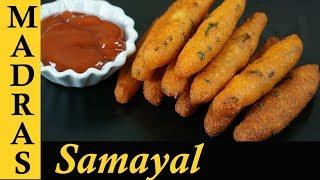 Potato Fingers Recipe in Tamil | Kids Special Potato Fry Recipe | Crispy Snack Recipes in Tamil