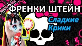 Обзор куклы Монстер Хай Френки Штейн (Monster High Frankie Stein), серия Сладкие Крики