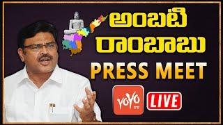 Ambati Rambabu Press Meet LIVE | YSRCP Live | AP CM YS Jagan Live | AP News