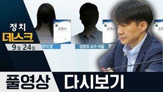 제3의 서울대 인턴 증명서 발견·국무회의 참석한 조국 | 2019년 9월 24일 정치데스크