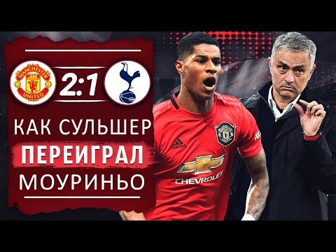 ГЛУПОСТЬ МОУРИНЬО И НЕОЖИДАННО КРУТОЙ МЮ • Манчестер Юнайтед Тоттенхэм 2 1