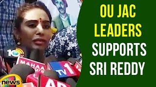 OU JAC Leaders Supports Sri Reddy | Sri Reddy Speaks | Mango News