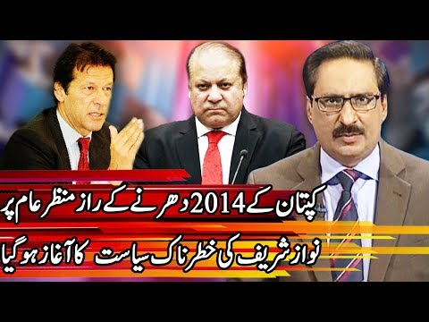 Kal Tak With Javed Chaudhry - 3 May 2018 - Express News