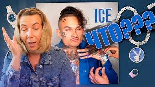 Реакция МАМЫ на MORGENSHTERN - ICE (feat. MORGENSHTERN)