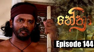 Nethra - නේත්‍රා Episode 144 | 09 - 10 - 2018 | SIYATHA TV Thumbnail