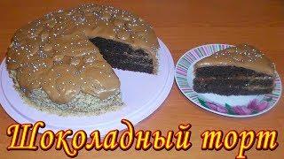 Шоколадный торт на сметане + крем тафита. Очень вкусный домашний торт