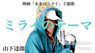 ミライのテーマ (映画『未来のミライ』主題歌) - 山下達郎 (cover)