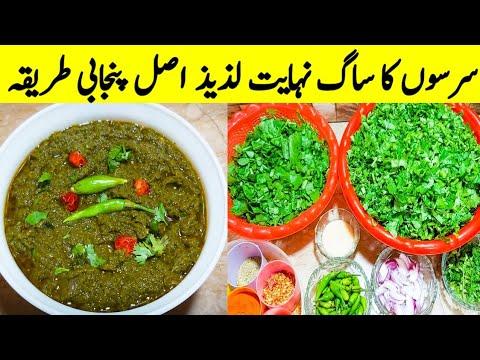 Sarson Ka Saag Recipe. How To Make ||Serso Da Saag Creamy And Tasty|| By Ijaz Ansari food Secrets.
