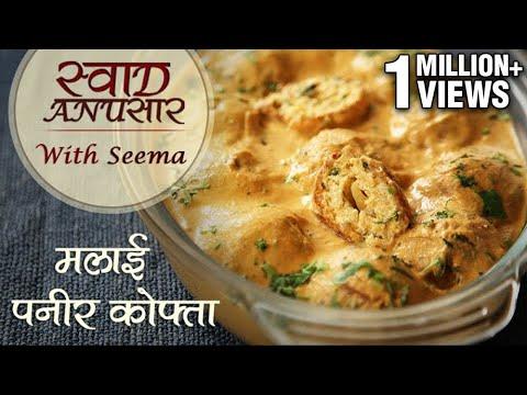 Malai Paneer Kofta Recipe In Hindi - मलाई पनीर कोफ्ता | Malai Kofta Curry | Swaad Anusaar With Seema