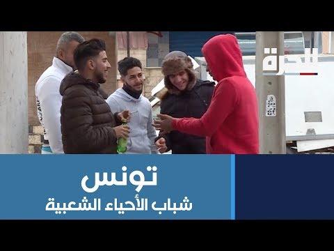 شباب الأحياء الشعبية في تونس يعانون البطالة ويفكرون في الهجرة  - 19:54-2019 / 2 / 6