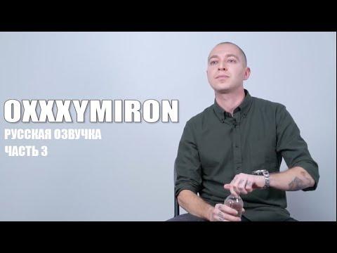 Oxxxymiron - Интервью для VladTV Русский язык (3 часть)