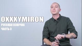 Oxxxymiron - Интервью для 'VladTV' Русский язык (3 часть)