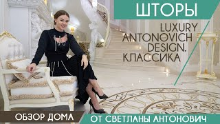 Шторы Luxury Antonovich Design