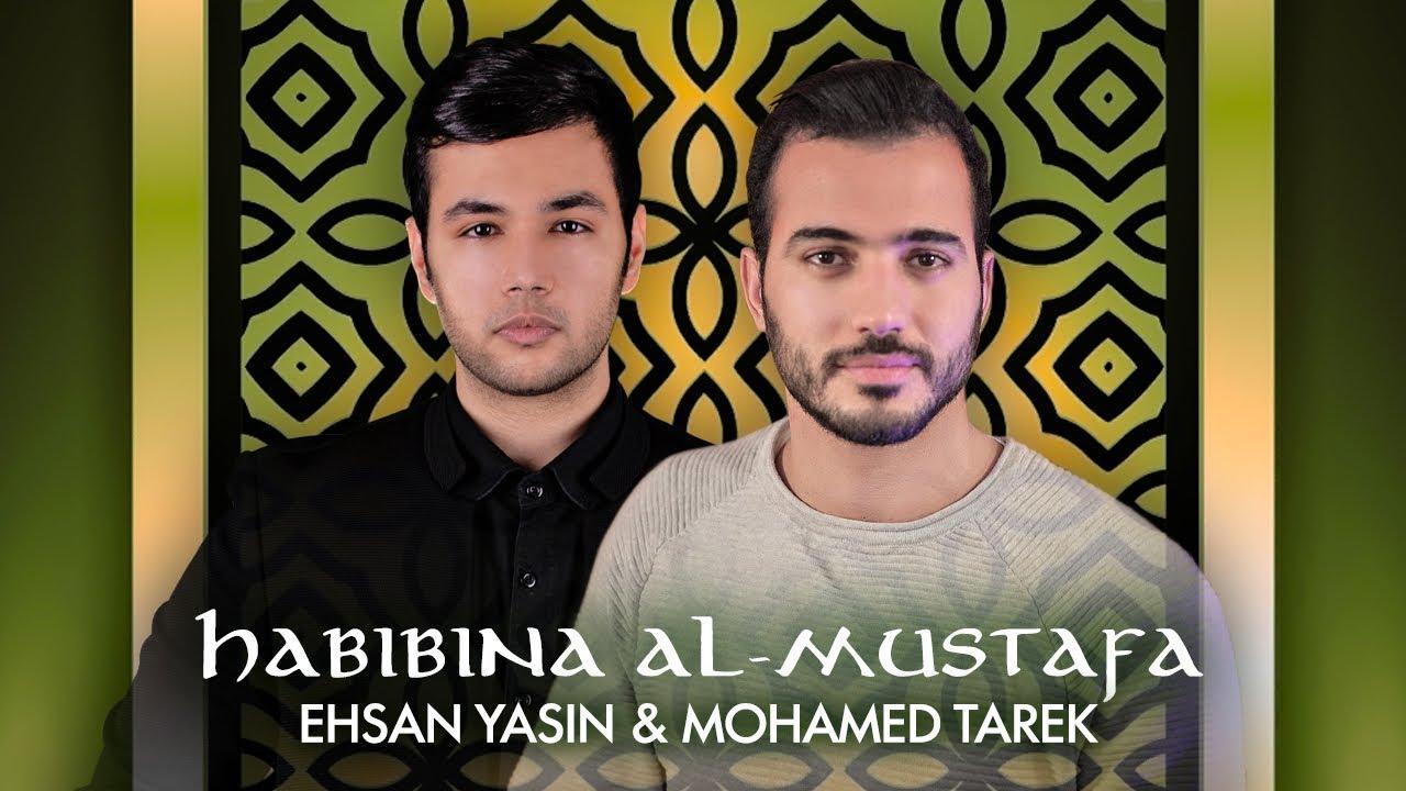 Mohamed Tarek & Ehsan Yasin - Habibina Al-Mustafa |   محمد طارق وإحسان ياسين - حبيبنا المصطفى