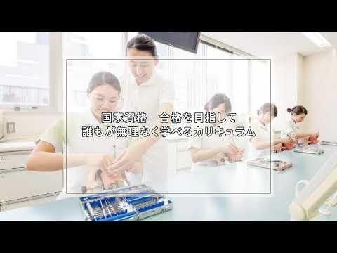 名古屋 ユマニテク 歯科 衛生 専門 学校