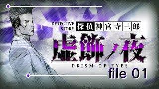 PS4 探偵 神宮寺三郎 プリズム・オブ・アイズ  #1  【虚飾ノ夜編 1章】
