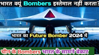 Why India don't use Bombers? | Future Stealth Bomber Aircraft of India