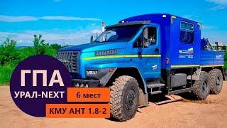 ГПА Урал-NEXT 4320-6952-72Е5Г38 с КМУ АНТ 1.8-2