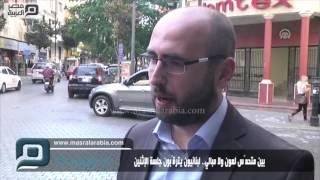 مصر العربية |  بين متحمّس لعون ولا مبالي.. لبنانيون يترقّبون جلسة الإثنين